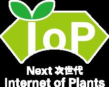 IoP Next次世代 Internet of Plants のロゴ